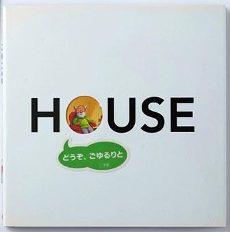 toriHOUSE表紙
