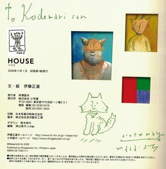 tori2伊藤さんのサイン