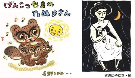 tori長野ささめや二人展ポスター_4