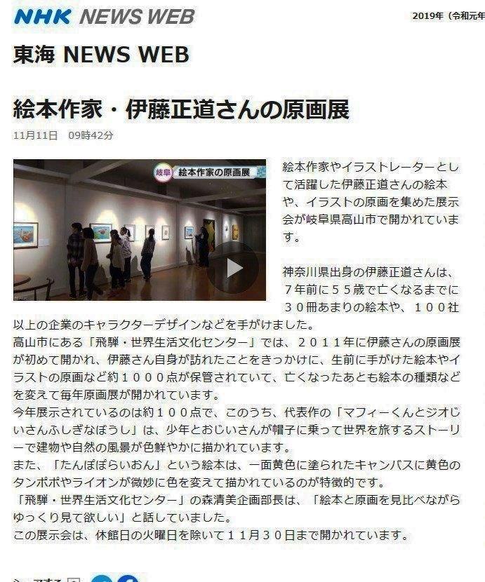 NHKニュースtori