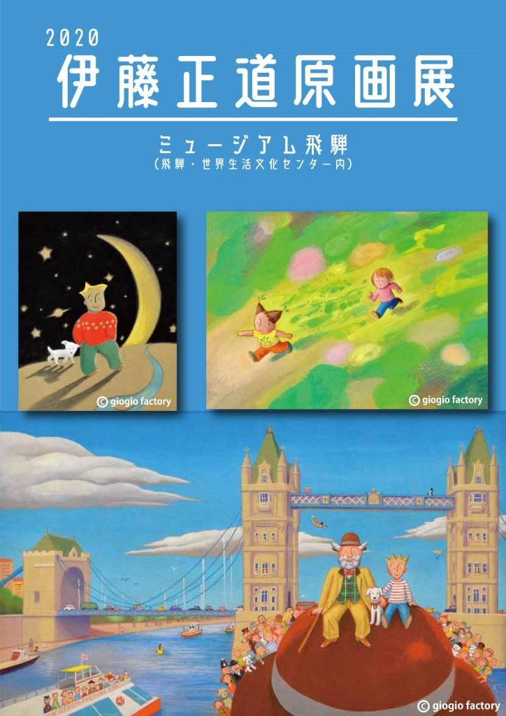 飛騨ポスター20201130小