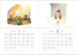 2017年カレンダー「HOUSE」